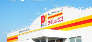 direx.jpg